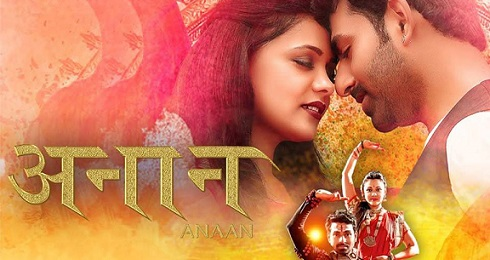 Anaan Marathi Movie Trailer
