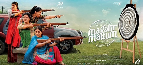 Magalir Mattum (New)