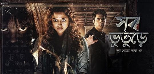 Shob Bhooturey Movie Details